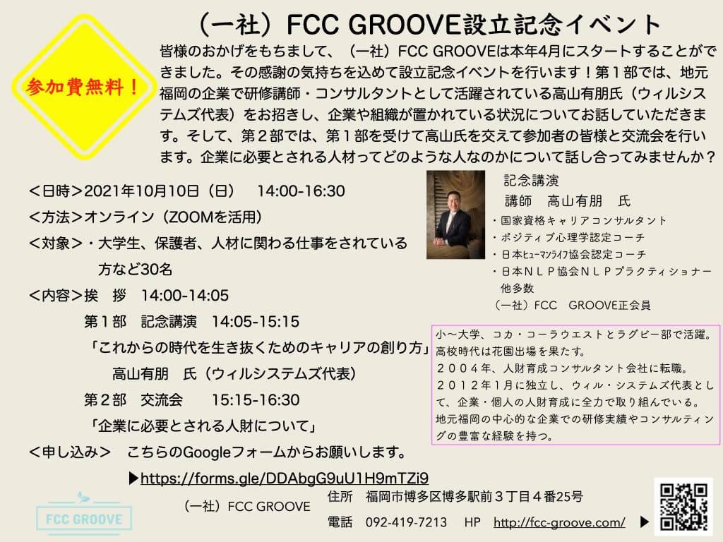 (一社)FCC GROOVE設立記念イベント